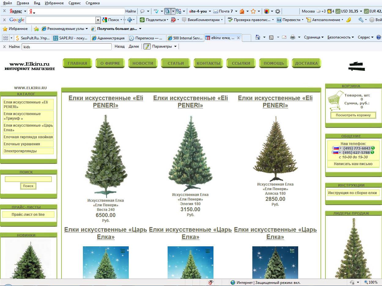 Схема сборки на искусственную елку